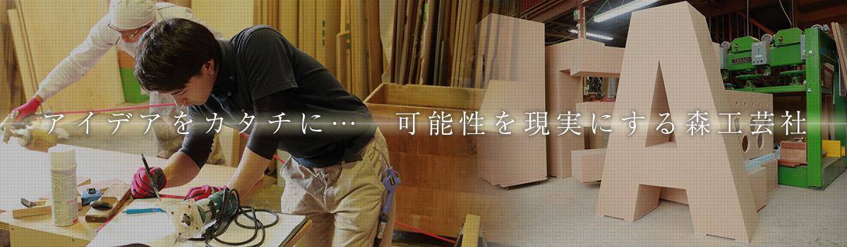 アイデアをカタチに…、可能性を現実にする森工芸社